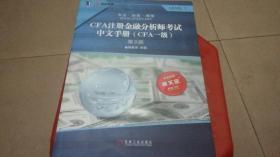 CFE注册金融分析师考试中文手册(CFA一级)第3版