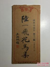 国粹名画片第十三辑 陆一飞花鸟集 珂罗版印
