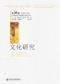 文化研究第34辑(2018年·秋)