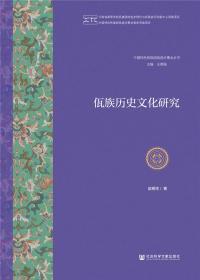 中国特色民族团结进步事业丛书-----佤族历史文化研究