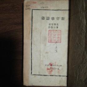 晋察冀新华书店1942年出版,博古等翻译,马克思主义哲学著作:新哲学论丛
