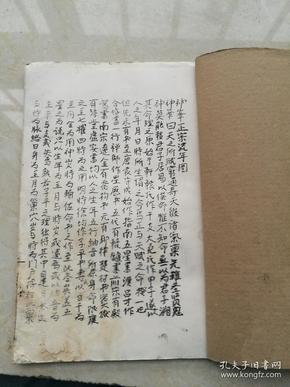 一册全,神峰正宗流年图。