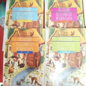 幼儿园单元教育课程大全【1小班、2中班、3大班、4活动设计选】4册全