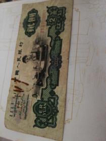 纸币2元(保真)五星水印