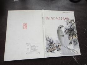 吴承恩上云台(日文版)