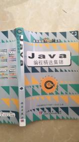 Java编程精选集锦