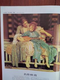 彩铜版美术插页(单张)名作欣赏英国莱顿《音乐课》,维氏正宗瑞士军刀广告