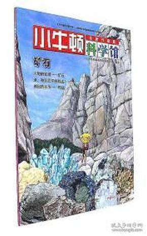 【绘本】小牛顿科学馆:矿石【全新升级版】