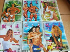 《健与美》1998年1-12期全年带中插海报