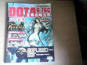 DOTA6.76C至尊攻略宝典(无光盘)