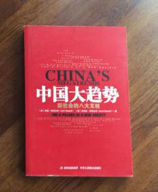 中国大趋势——新社会的八大支柱