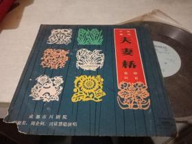 黑胶唱片:夫妻桥-川剧(高腔) 33转
