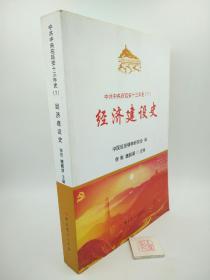中共中央在延安十三年史(7):经济建设史