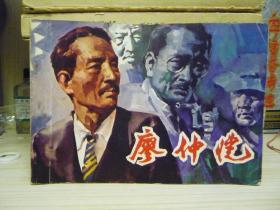 获奖连环画《廖仲恺》横32开,84年一版一印,仅印6750册