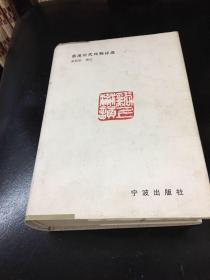慈溪历代风物诗选——溪上流韵