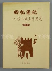 李维汉秘书(黄铸)上款:著名作家 江山 1998年致其签赠本《回忆漫记·一个抗日战士的足迹》 平装一册(1998年华文出版社初版,仅印1000册)HXTX110881