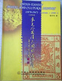 88《麦克珍藏清民国邮品集粹》大16开.2001年.平装.彩版.80元.