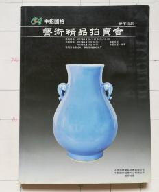 中招国拍艺术精品拍卖会 瓷玉珍玩 2007.9