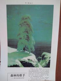 彩铜版美术插页(单张)名作欣赏俄罗斯希什金风景画《森林的歌手》,正宗瑞士军刀广告