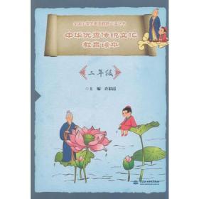 中华优秀传统文化教育读本(二年级)(全国小学生素质教育必读丛书)