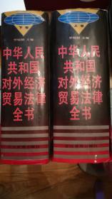 中华人民共和国对外经济贸易法律实务全书上下卷