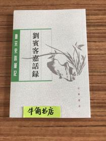 刘宾客嘉话录(一版一印)