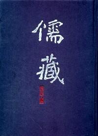 儒藏 : 精华编 . 二三八册 : 集部