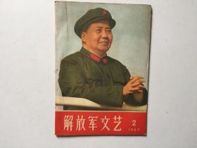 《解放军文艺》1967年第2期