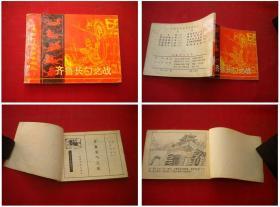 《齐鲁长勺之战》,64开邓显尧绘,长江文艺1982.10一版一印,708号,连环画