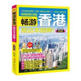 畅游香港就这本超棒!