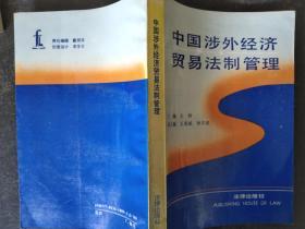 中国涉外经济贸易法制管理