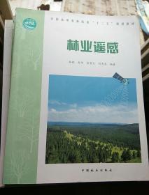 林业遥感(全国高等农林院校十二五规划教材)