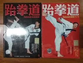 跆拳道 (基础入门+实战绝技两册合售缺光盘)