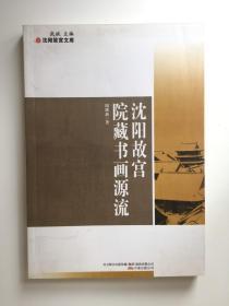 沈阳故宫院藏书画源流 (作者签赠本)