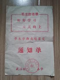 学生学期成绩鉴定通知单(武昌区石牌岭小学1977年)