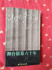 舞台银幕六十年-潘孑农回忆录