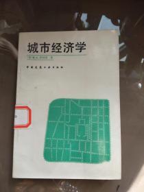 城市经济学.【见描述 馆藏】
