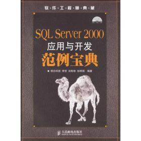SQL Server 2000应用与开发范例宝典