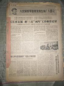 解放军报(合订本)(1968年1月份)【货号106】