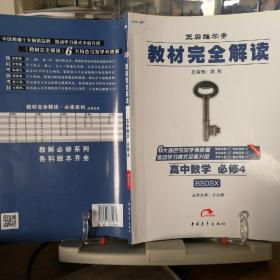 9787515334271  王后雄学案·教材完全解读:高中数学(必修4  配北师大版)