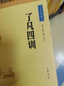 中华经典藏书    了凡四训