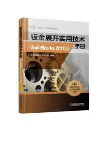 钣金展开实用技术手册(附光盘SolidWorks2017版)/SolidWorks工程应用精解丛书 正版 北京兆迪科技有限公司  9787111609346