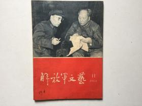 《解放军文艺》1966年第11期