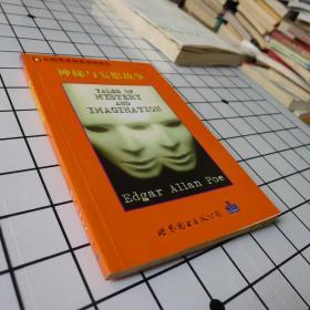 企鹅英语简易读物精选·大二学生 神秘与妄想故事