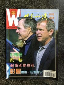 世界知识画报2001(2,3,4,11)