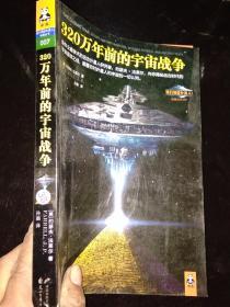 320万年前的宇宙战争(读客经典丛书007)