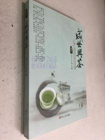 盛世兴茶:第十三届国际茶文化研讨会论文精编