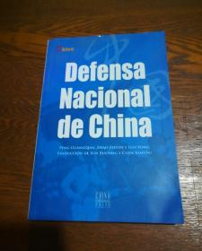 中国国防(西班牙文)