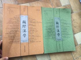 2018年 国际汉学(3,6)合售