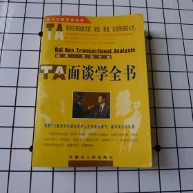 柏恩·TA面谈学全书:柏恩·交流分析